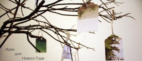 новый год,украшения,поделки,бумага,ветки,картон