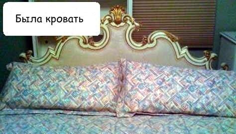 до и после,ремонт старых вещей,спальня,фото спальни,подголовник